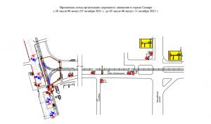 В Самаре временно ограничивается движение транспорта по ул. Ново-Вокзальной