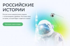 На сайте проекта Сбера «Российские истории» жители Самары рассказали о любимых учителях
