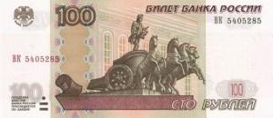 Новая 100-рублёвая купюра появится в России в конце 2022 года