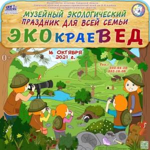 Вас ждут интерактивные задания, на которых каждый сможет на время стать учёным-краеведом и изучить природные особенности Самарского края!