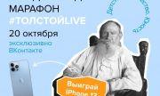 ЖителейСамарской области приглашают принять участие в марафоне #ТолстойLIVE