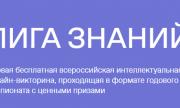 Общество «Знание» запускает всероссийскую интеллектуальную онлайн-викторину «Лига знаний»