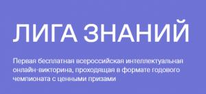 Общество «Знание» запускает всероссийскую интеллектуальную онлайн-викторину «Лига знаний».