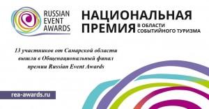 13 участников от Самарской области вышли в Общенациональный финал премии Russian Event Awards