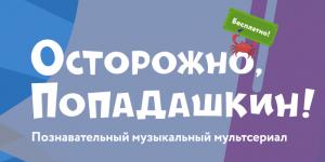 """Стартовал просветительский проект о детской безопасности """"Осторожно, Попадашкин"""""""