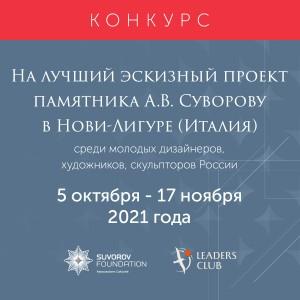 Объявлен Всероссийский конкурс на лучший эскизный проект памятника генералиссимусу Александру Суворову в Италии