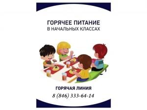 в Самарской области снова стартовали проверки организации горячего питания школьников
