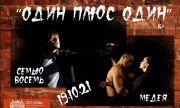Самарский театрдрамы представит премьеру«Один плюс один»