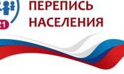 Всероссийская перепись населения стартовала во всех регионах страны