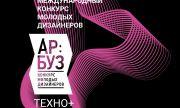ПВГУС приглашает на финалXVI Международного конкурса молодых дизайнеров «Арбуз-2021»