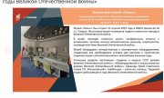 Музей Победы: названа лучшая выставка школьного музея Самарской области