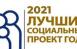 До 7 ноября социальные предприниматели Самарской области смогут подать заявку на участие в региональном отборе.