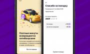 Жителям Самары начнут возвращать стоимость платного ожидания такси