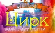 Принимаются заявки на конкурс цирковых коллективов «Цирк зажигает огни», который пройдет в Чапаевске