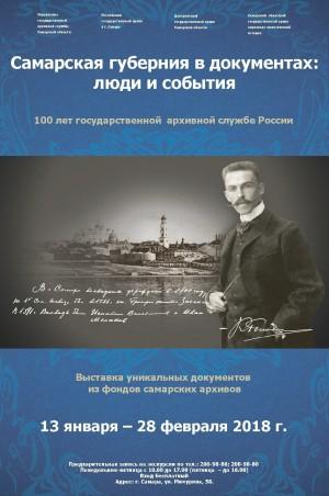 В Самаре откроется выставка, посвященная 100-летию государственной архивной службы России Выставка будет работать до 28 февраля.