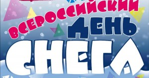 В Кинеле состоится спортивный праздник «Всероссийский день снега» Все участники мероприятия получат сувениры.