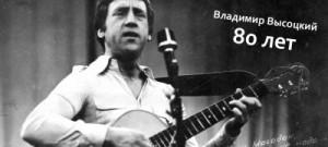 При жизни Владимира Высоцкого многое связывало с Куйбышевом, ныне Самарой. Здесь он дал первые публичные концерты авторской песни, познакомился и подружился со многими известными людьми того времени, был участником знаковых мероприятий.