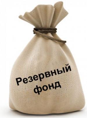 Резервный фонд РФ официально прекратил существование Он был создан ровно 10 лет назад — 1 февраля 2008 года.