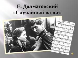 Акцию «Память в танце. Случайный вальс», посвященную 75-летию Победы в Сталинградской битве, организуют в Самаре Команда Молодежки ОНФ проведет в геронтологическом центре города.