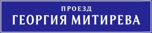 В Самаре исправят ошибку в названии проезда Митирева  Ранее горожане обратили внимание на то, что в название одной из улиц города закралась ошибка.