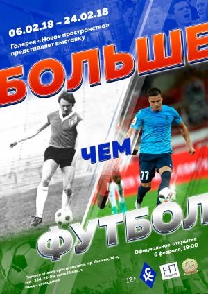 В Самаре откроется выставка афиш из истории команды «Крылья Советов» «Больше, чем футбол»