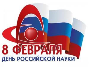 День российской науки отмечают сегодня, 8 февраля Сейчас на территории Самарской области осуществляют деятельность 31 вуз.