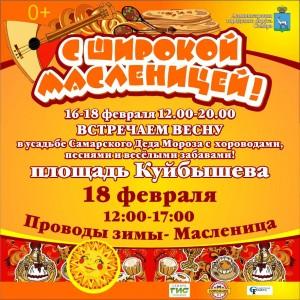16 февраля в Самаре стартуют массовые мероприятия в честь Масленицы.