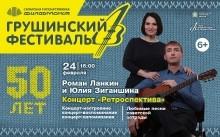 В Самаре пройдет Зимний Грушинский фестиваль Мероприятию в этом году исполняется 50 лет.