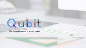 На фестивале науки и технологий «Qubit» в Самаре школьники сами выберут, чему учиться