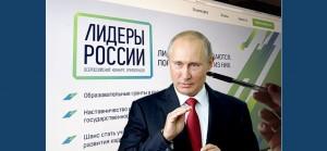 Всего финалистами Всероссийского конкурса управленцев «Лидеры России» стали пять представителей ОНФ. Этот конкурс для руководителей нового поколения – один из проектов линейки «Россия – страна возможностей», которая появилась по поручению президента Росси