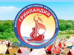 Оргкомитет фестиваля авторской песни «Гринландия» принимает заявки для участия в заочном конкурсе, который в этом году проходит под девизом «Люблю тебя, моя Россия!». Заявки принимаются до 30 марта 2018 года.