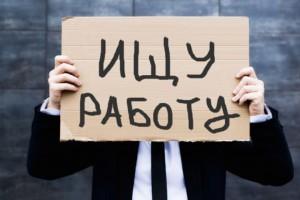 Безработица в Тольятти составила 1,18 %. 18 предприятий города работают в режиме неполного рабочего времени.