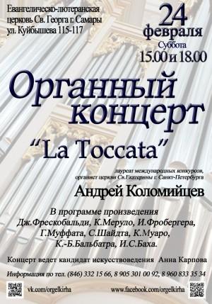 Самарцев приглашают послушать органный концерт в Кирхе Выступление состоится 24 февраля.