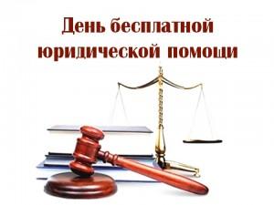 В Самаре пройдет День бесплатной юридической помощи Мероприятие состоится 16 марта.
