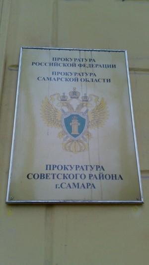 Ход расследования уголовных дел находится на контроле прокуратуры Советского района.