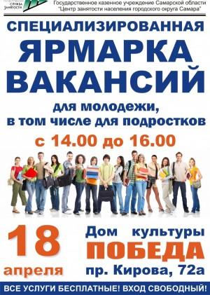 В ярмарке примут участие 15 предприятий различных сфер деятельности, имеющие свободные вакансии для молодых людей, среди которых работодатели, участвующие в подготовке и проведении ЧМ-2018.