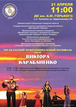 На фестивале цыганская культура будет представлена в палитре культур других народов нашего многонационального края. В концерте примут участие творческие коллективы национально-культурных общественных объединений Самарской области.