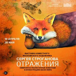 Самарцев приглашают на выставку московского художника-анималиста Сергея Строганова