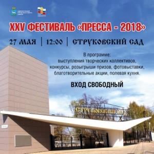 Открытие состоится в 12:00 на главной сцене.