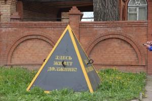 Пирамида-напоминание для должников СКС в Самаре действует