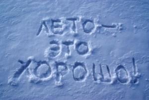 В Самарской области побит рекорд холодной летней погоды