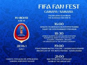 На открытии Фестиваля болельщиков FIFA в Самаре выступят артисты оперы и балета, Волжский народный хор и легендарная группа ДДТ