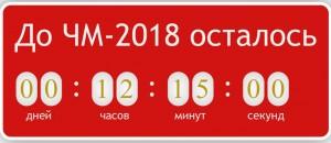 Фестивали болельщиков FIFA открываются в городах ЧМ-2018, включая Самару