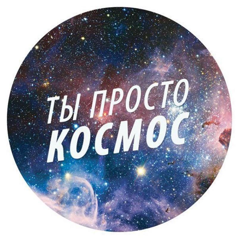 Картинки с надписями ты просто космос, картинки
