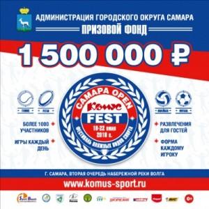 На Фестивале ожидается более 1 000 участников со всей России. К судейству игр приглашены профессиональные судьи.
