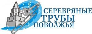 XXII Международный фестиваль духовых оркестров «Серебряные трубы Поволжья» состоится в Сызрани Гостей ждут концерты и творческие встречи.