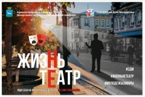 В Самаре стартует социальный проект «Жизнь не театр»