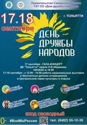 В городе Тольятти сложились добрососедские отношения среди представителей разных народов, которые вместе веками проживали на одной территории, строили город для будущих поколений.
