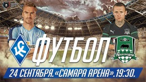 """Развлекательная программа состоится сегодня перед матчем """"Крылья Советов"""" – """"Краснодар"""" в Самаре В 17:30 начнется запуск болельщиков на стадион."""