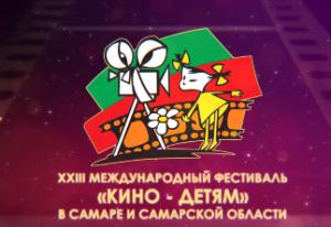 Ежегодно фестиваль открывает зрителям новые фильмы духовно-нравственной тематики, талантливую, остроумную анимацию. Девизом фестиваля является крылатая фраза Сергея Михалкова «Сегодня дети – завтра народ».